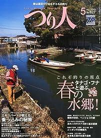 つり人 2015年 05 月号 [雑誌]