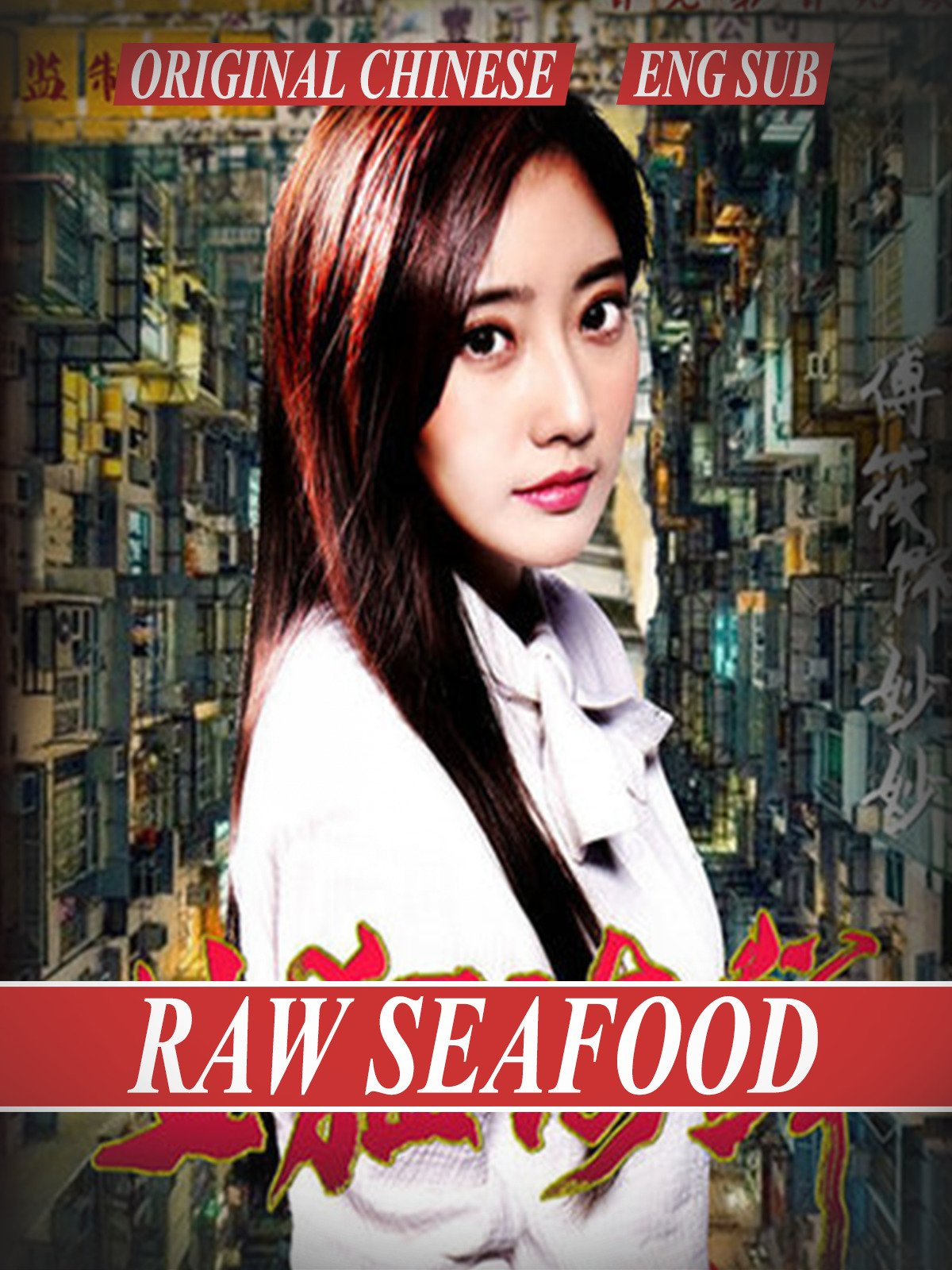 Raw Seafood [Eng Sub] original Chinese