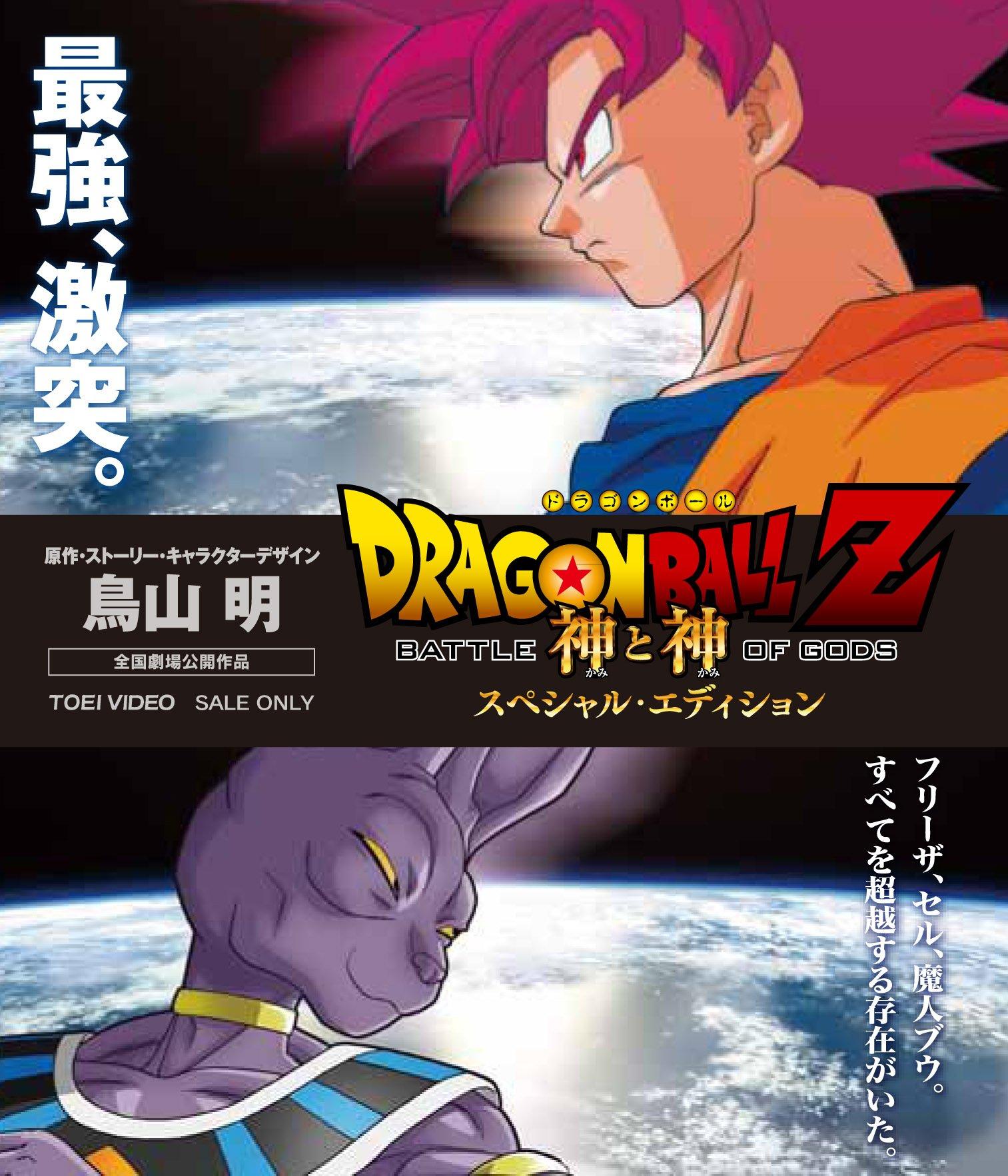 ドラゴンボールZ 神と神 スペシャル・エディション [Blu-ray]