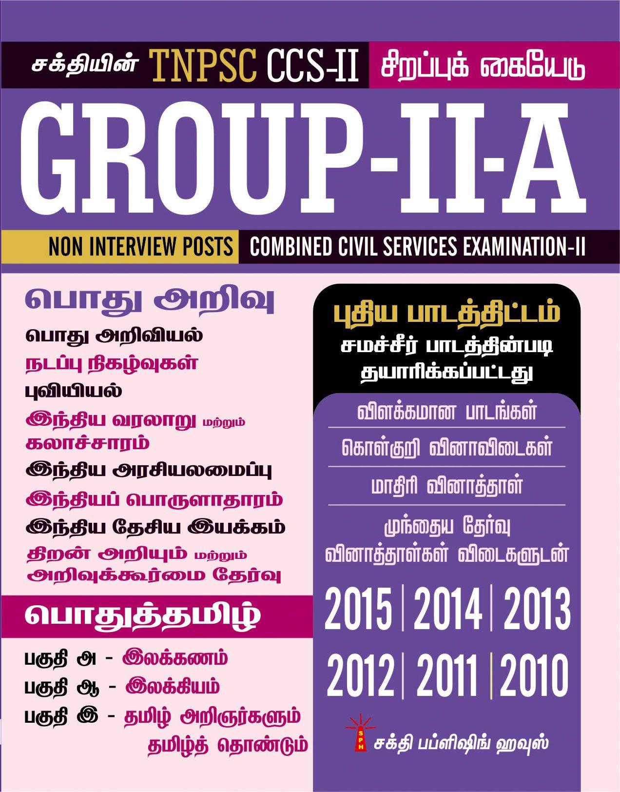 Civil Service Exam Book for IAS, Civil Service Test Study ...
