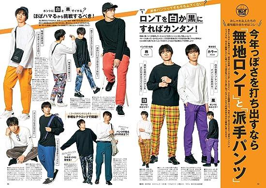 FINEBOYS(ファインボーイズ) 2020年 10 月号 [今年の秋もやっぱりロンT/岸 優太] (日本語) 雑誌