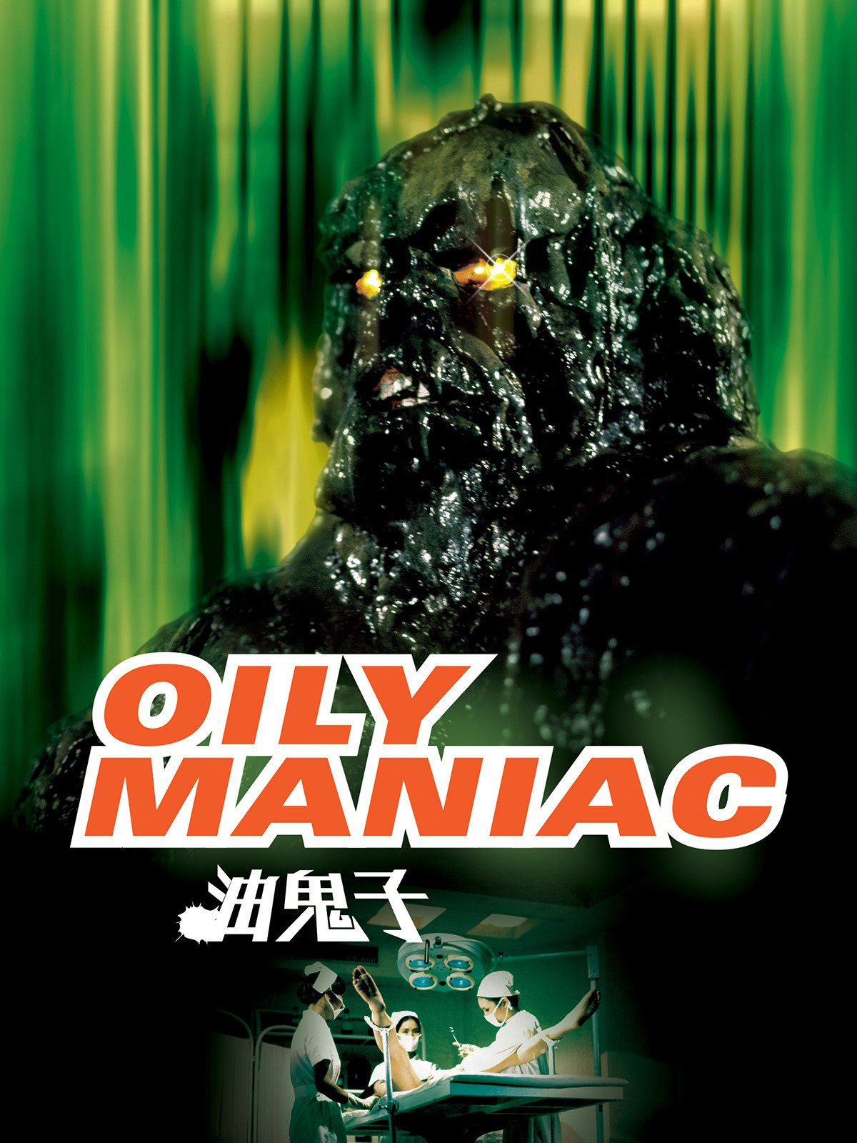 Oily Maniac on Amazon Prime Instant Video UK