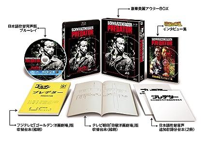 プレデター<日本語吹替完声版>コレクターズ・ブルーレイBOX (初回生産限定) [Blu-ray]