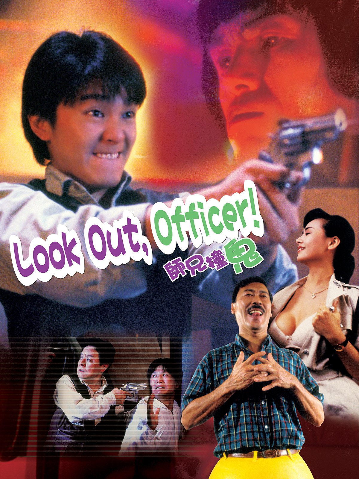 Look Out, Officer! on Amazon Prime Instant Video UK