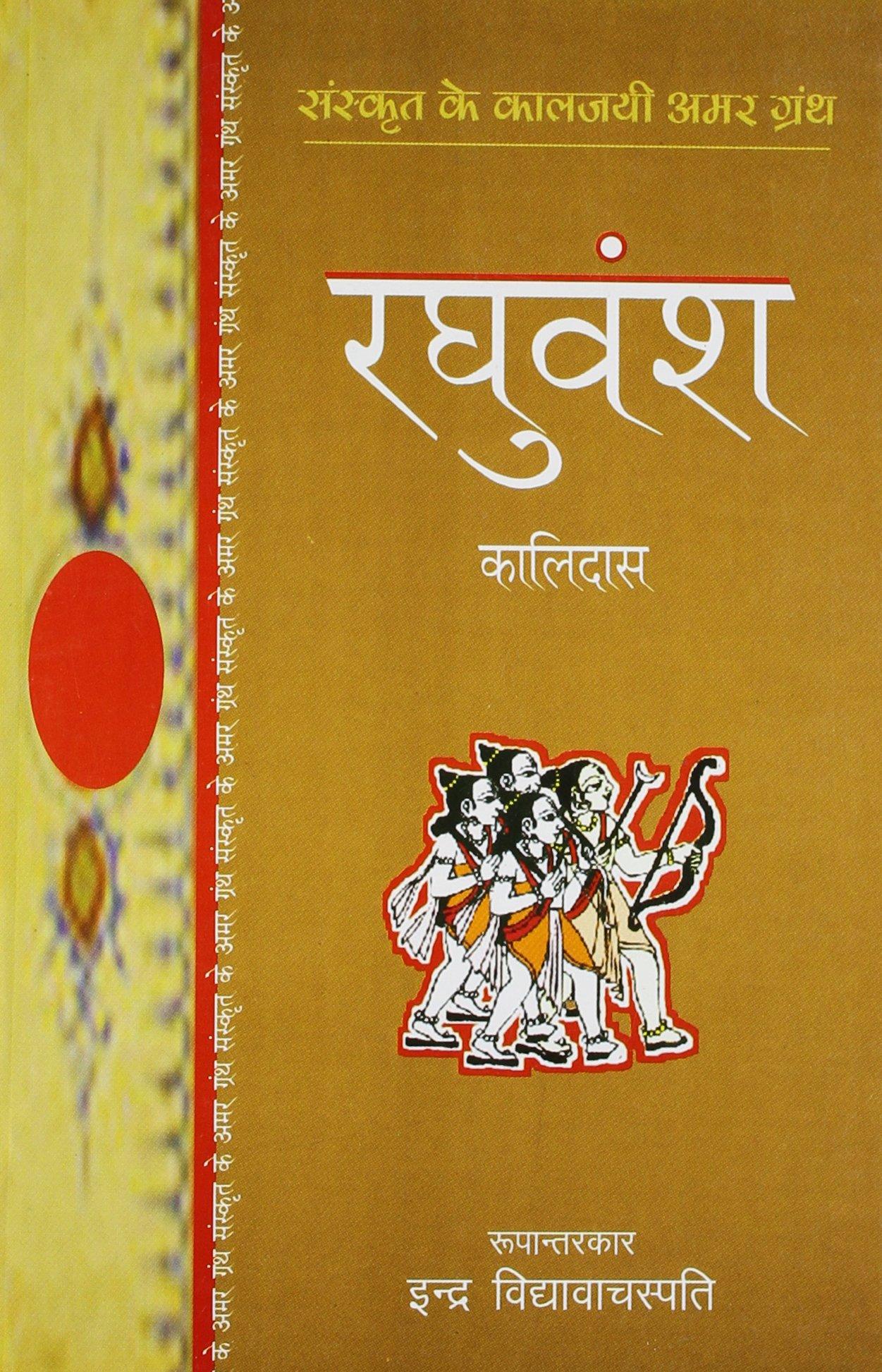 Raghuvansh by kalidas