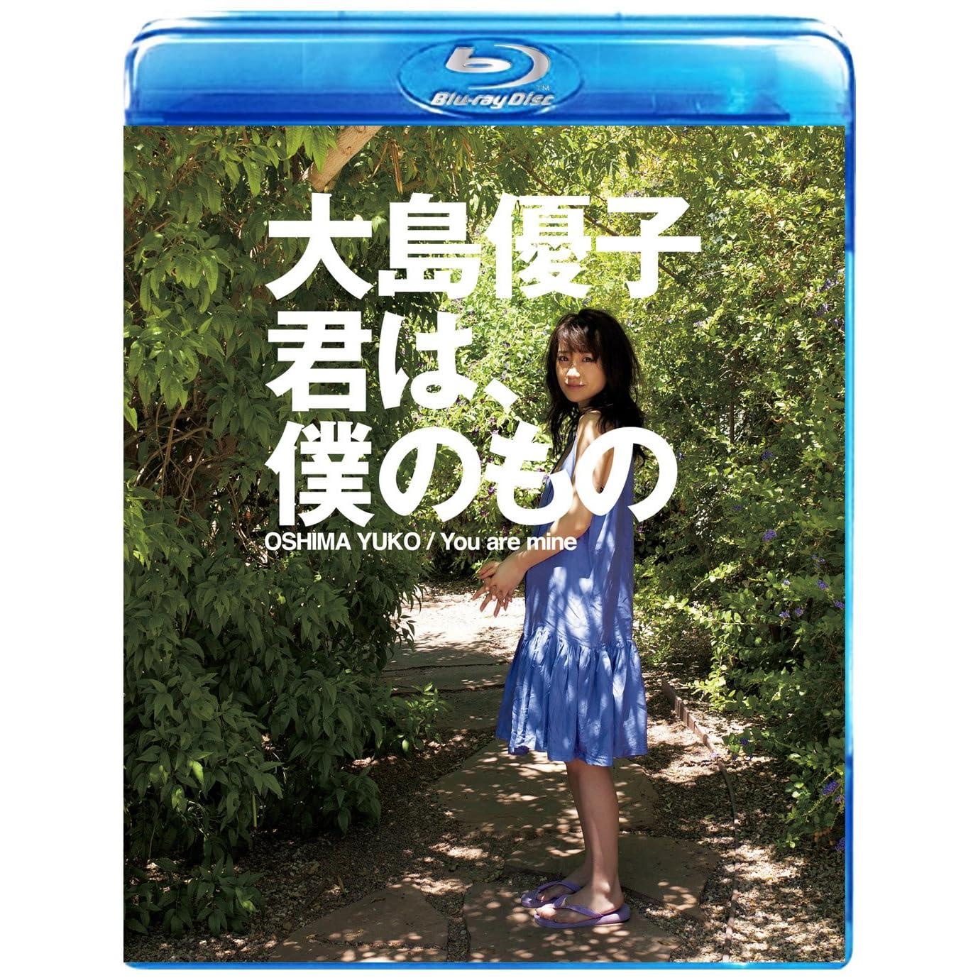 [BDRIP][大島優子][Album][1st][君は、僕のもの][AVC-1080P][4.8GB 百度 ...
