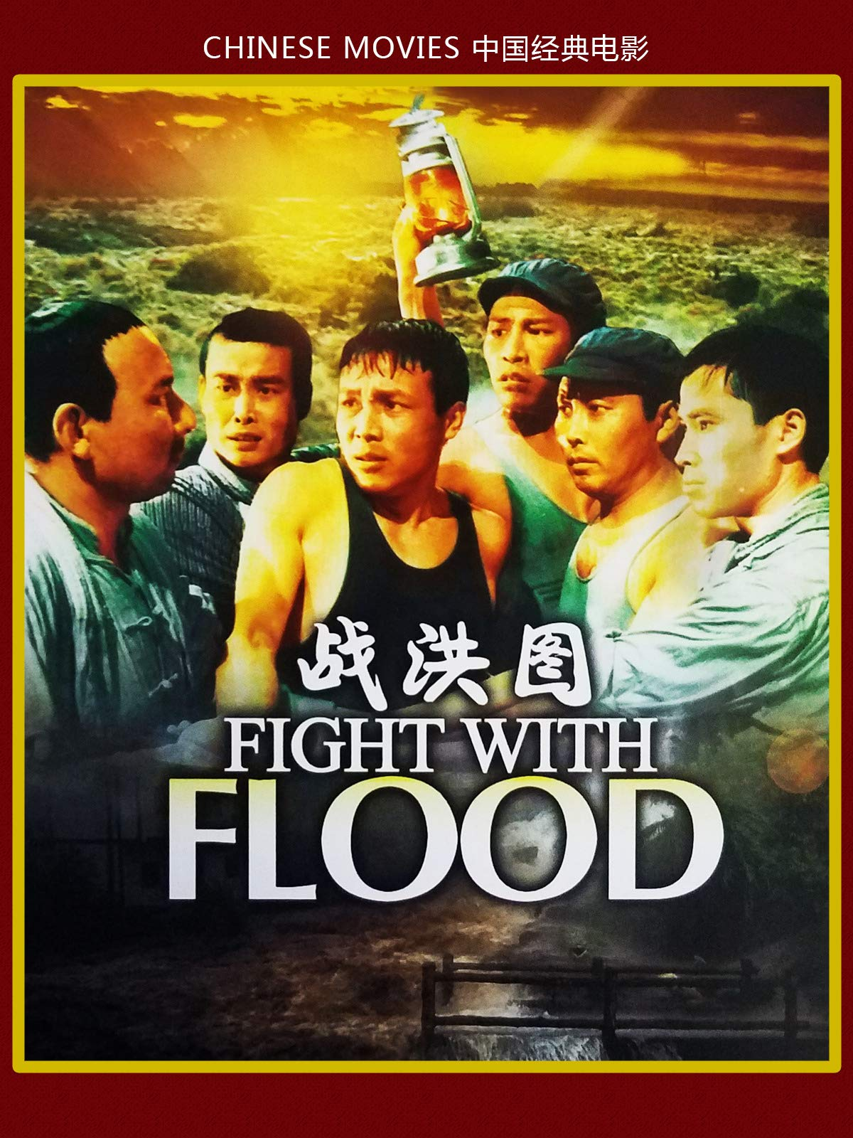 Chinese movies-Fight With Flood on Amazon Prime Video UK
