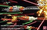 1/1000 国連宇宙海軍 連合宇宙艦隊セット2 (宇宙戦艦ヤマト2199)