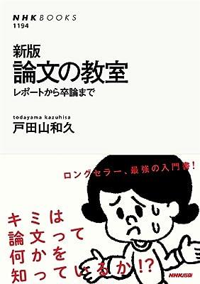 新版 論文の教室 レポートから卒論まで (NHKブックス) (Kindle版)