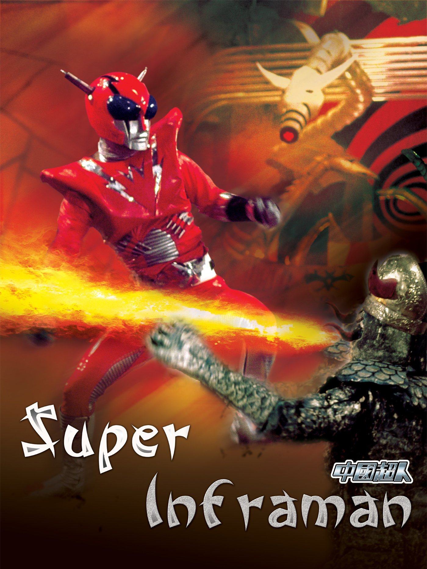 The Super Inframan on Amazon Prime Video UK