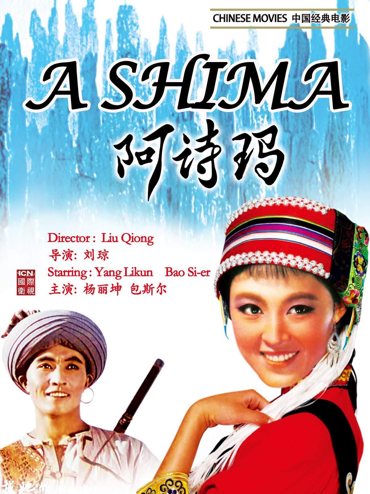 Chinese Movies-A Shima