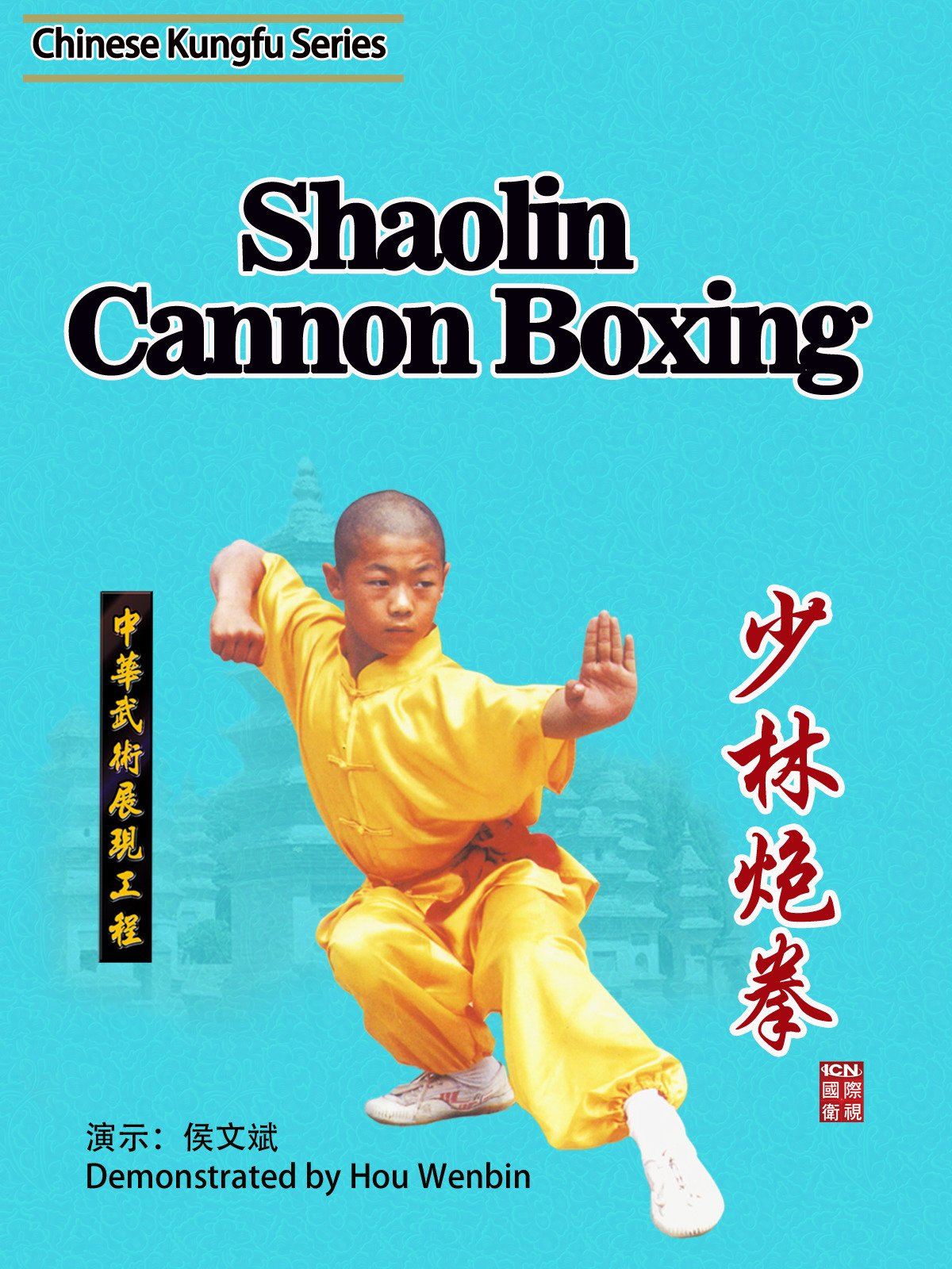 Chinese Kungfu Series-Shaolin Cannon Boxing (Demonstrated by Hou Wenbin)