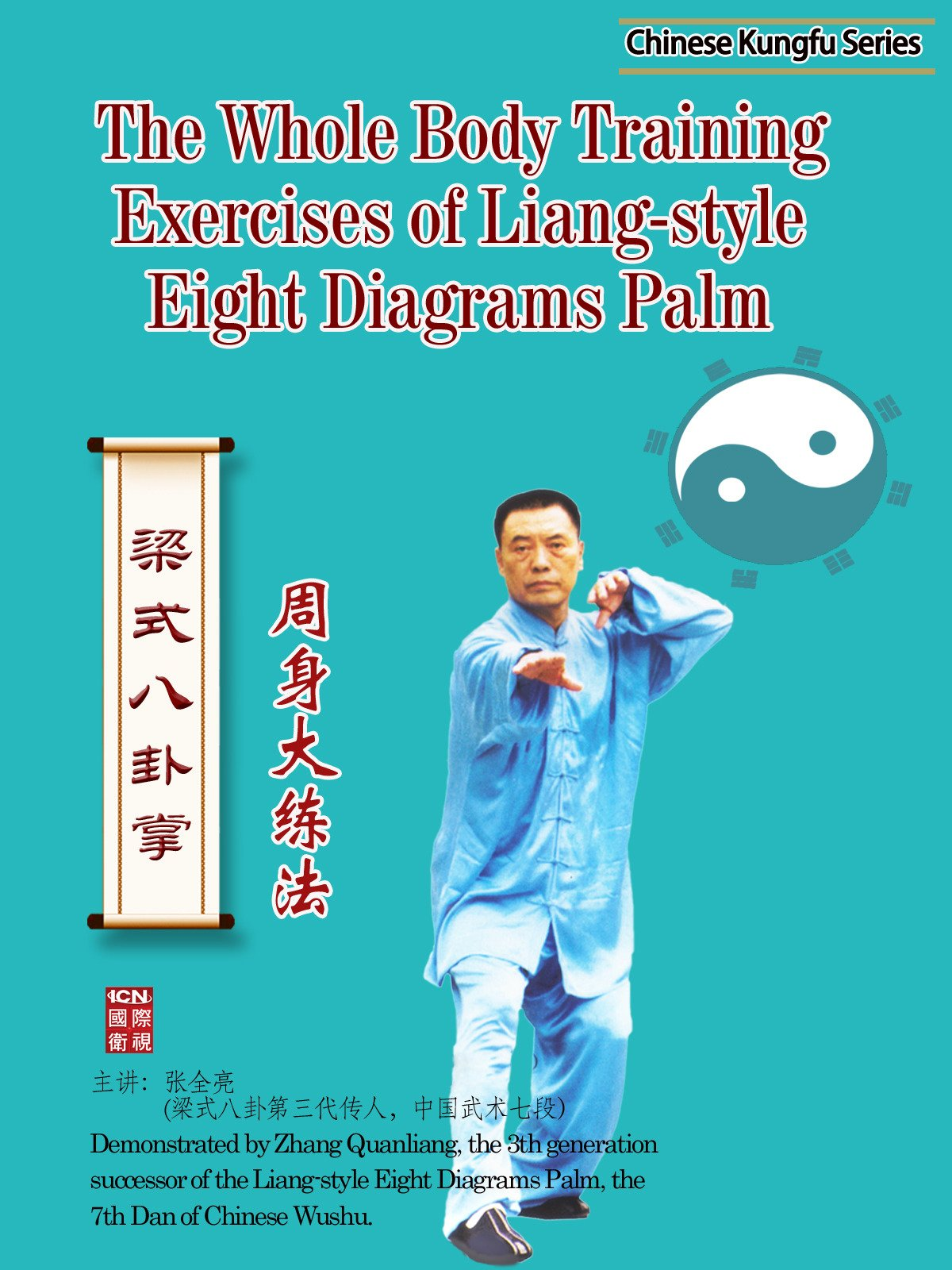 The Whole Body Training Exercises of Liang-style Eight Diagrams Palm(Demonstrated by Zhang Quanliang)