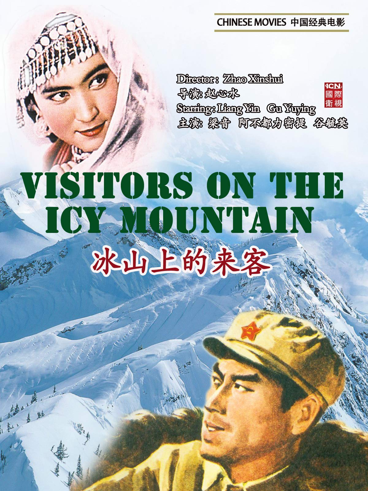 Chinese Movies-Visitors on the Icy Mountain
