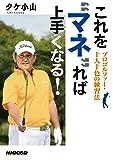 """これを""""マネ""""れば上手くなる! —プロゴルファー・十人十色の練習法"""