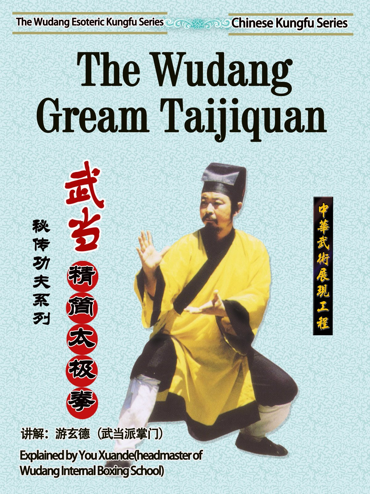 The Wudang Esoteric Kungfu Series-The Wudang Gream Taijiquan on Amazon Prime Video UK