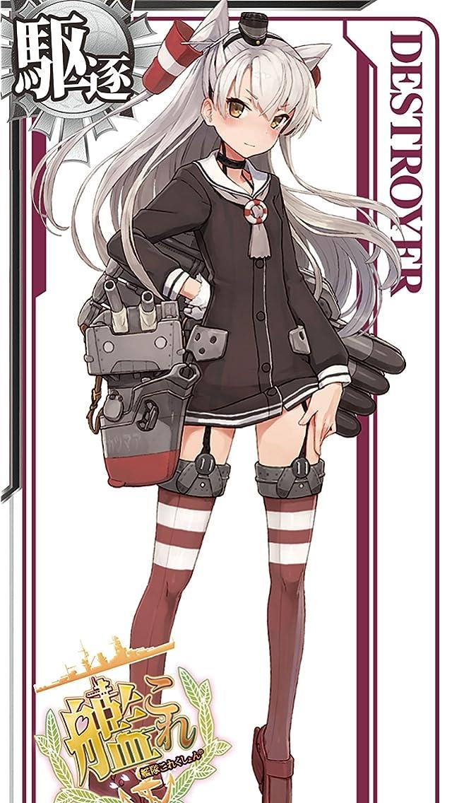 Kagerou Destroyer ♝ Amatsukaze