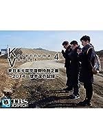 Kesennuma,Voices.4 ����{��k�Е������ʊ��~2014 ��K�F�̋L�^~