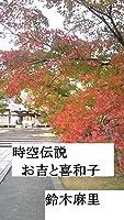 時空伝説 お吉と喜和子: ひとつの魂が、江戸から安政、そして昭和へと飛翔する