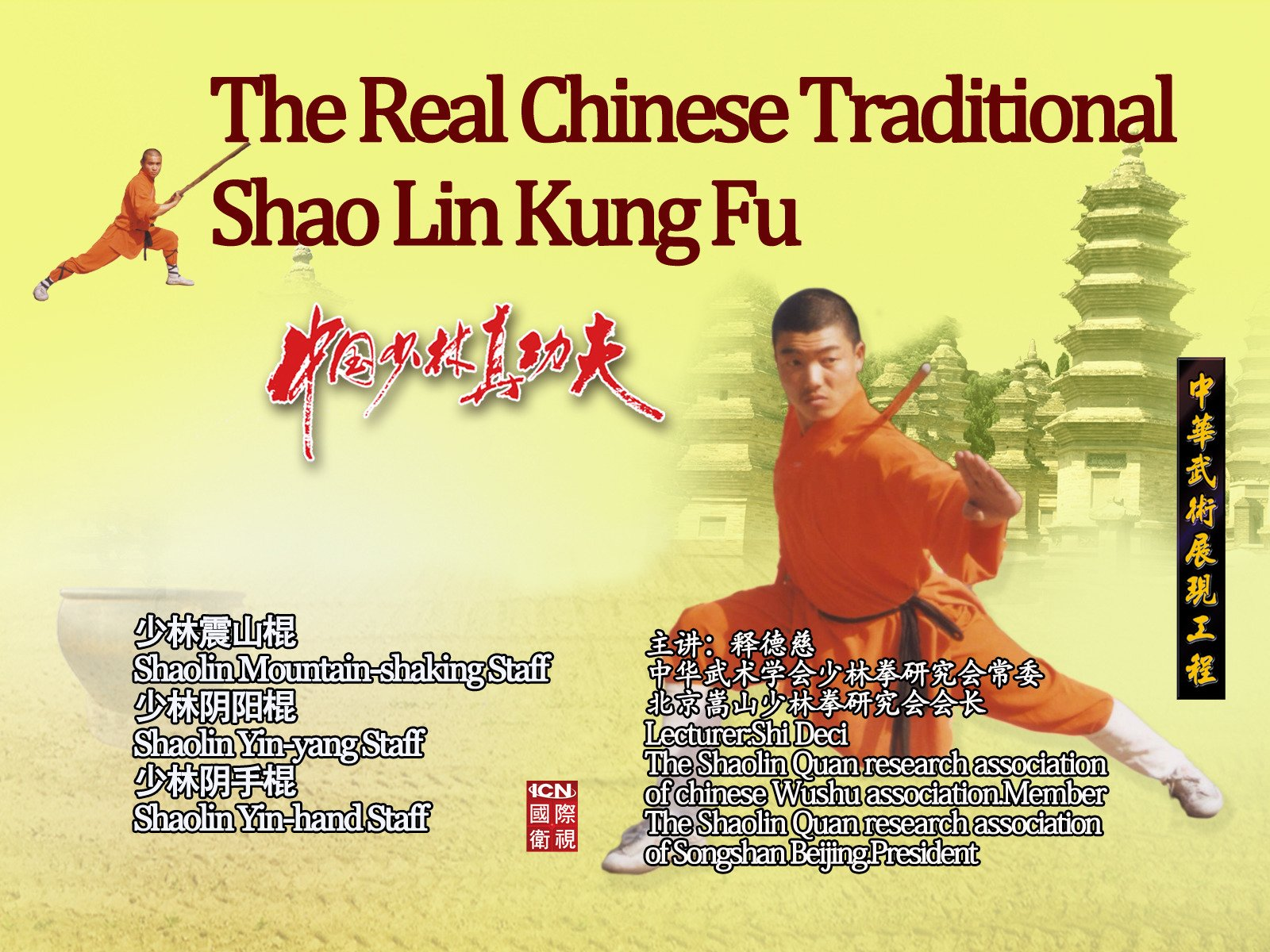 The Real Chinese Traditional Shao Lin Kung Fu - Season 7