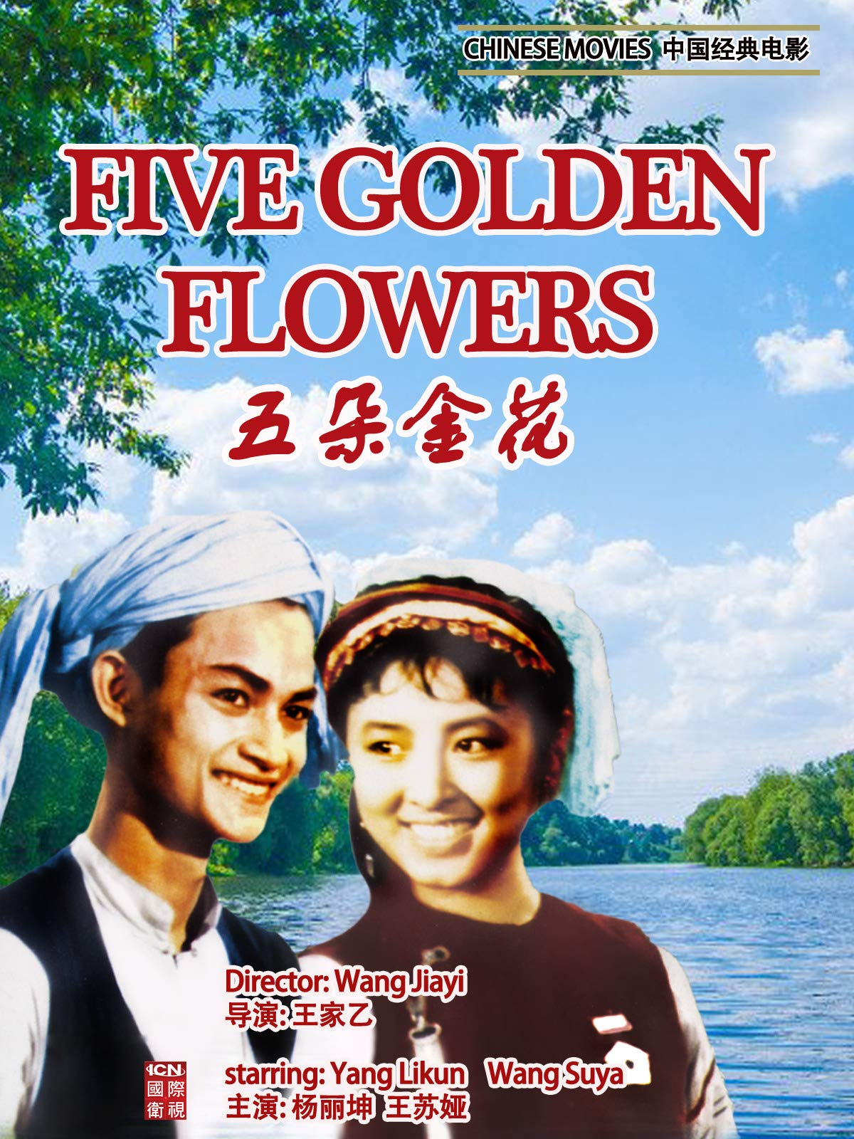 Chinese Movies-Five Golden Flowers