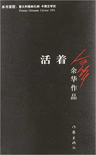 To Live / A Book of Yuhua (Chinese Edition)