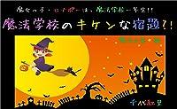 魔法学校のキケンな宿題?! ~魔女っ子・ヒナポーは、魔法学校一年生!!~ 魔法の笛編