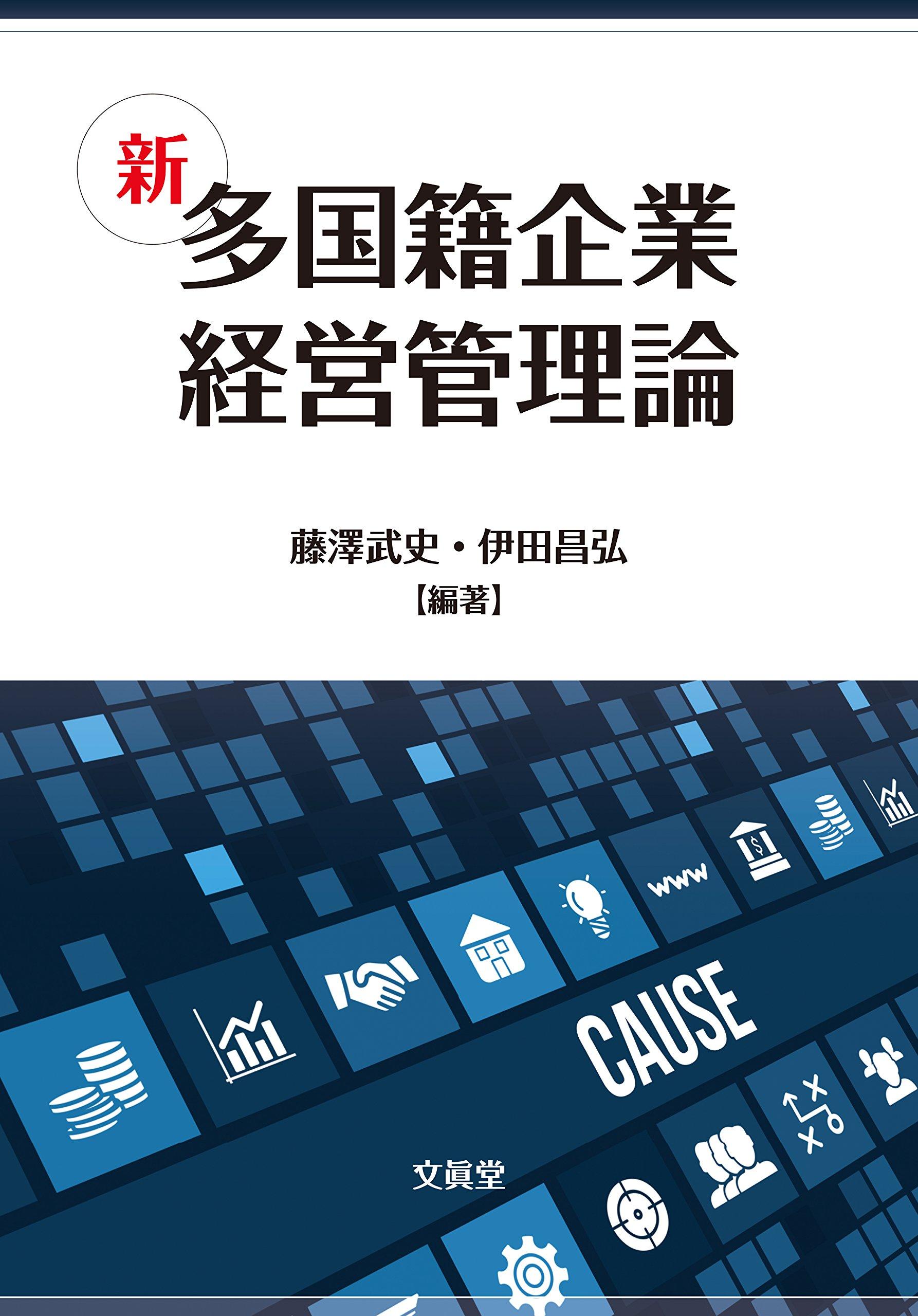 OECD開発センター編著、門田 清(東京国際大学)著 『新 多国籍企業経営管理論』