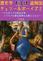 歴史学盗賊団 チェリー&ボーイズ2 ~ブルガリアの黄金文明、トラキアの錬金術師は生贄とともに~