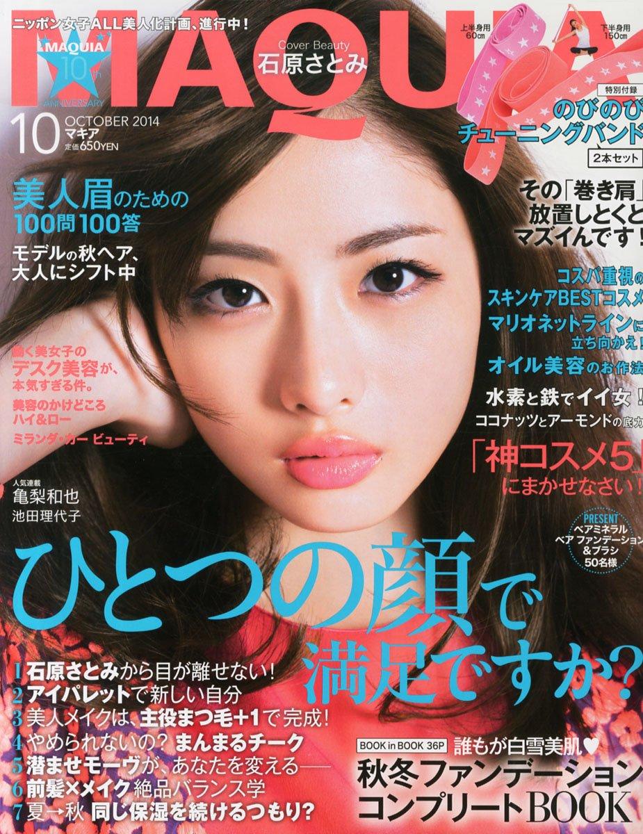 MAQUIA (マキア) 2014年 10月号 [雑誌]