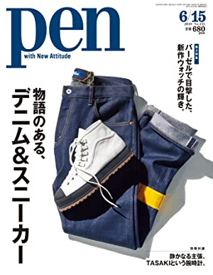 Pen(ペン) 2018年 6/15 号[物語のある、デニム&スニーカー]