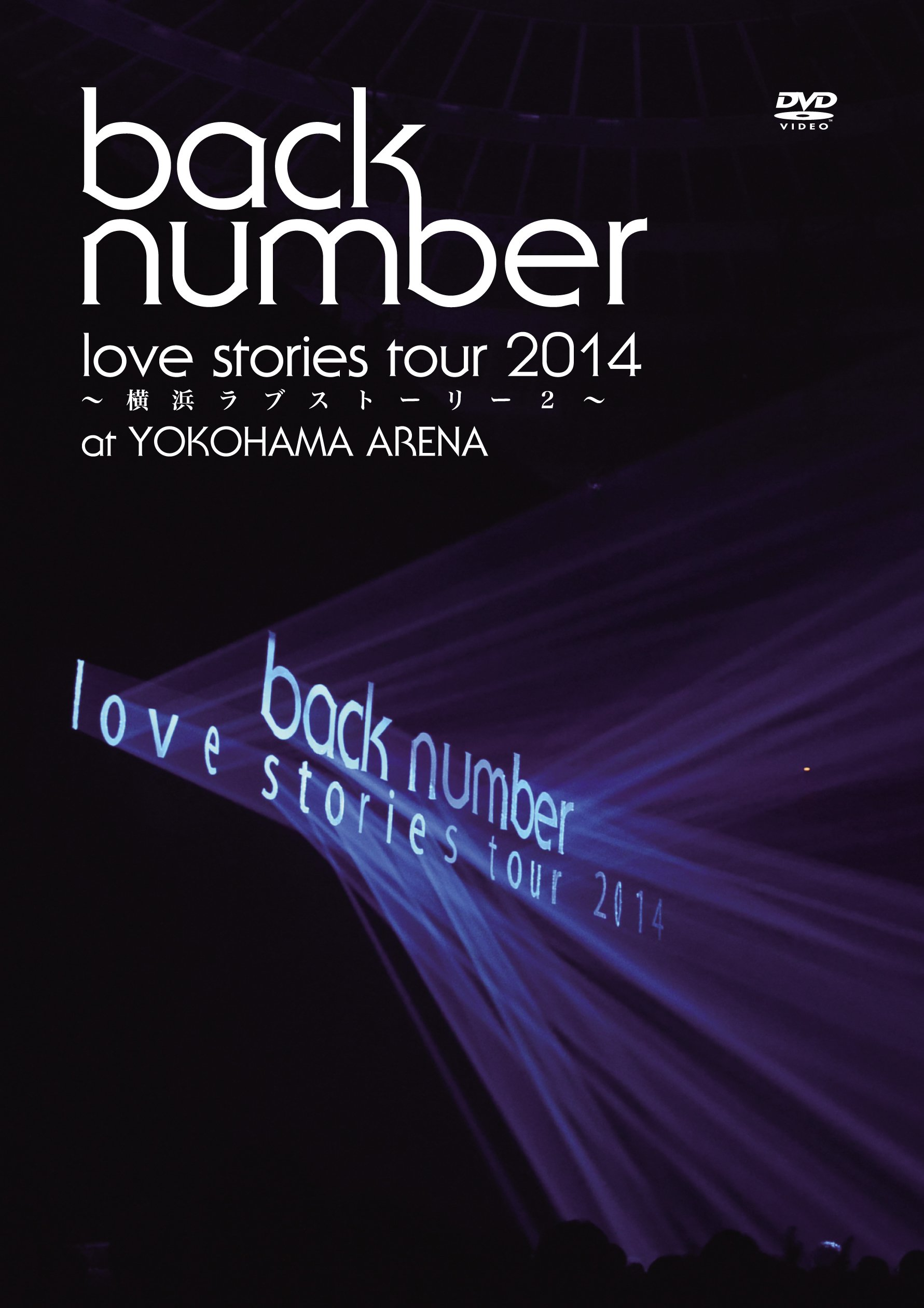"""love stories tour 2014~横浜ラブストーリー2~"" (初回限定版)DVD"