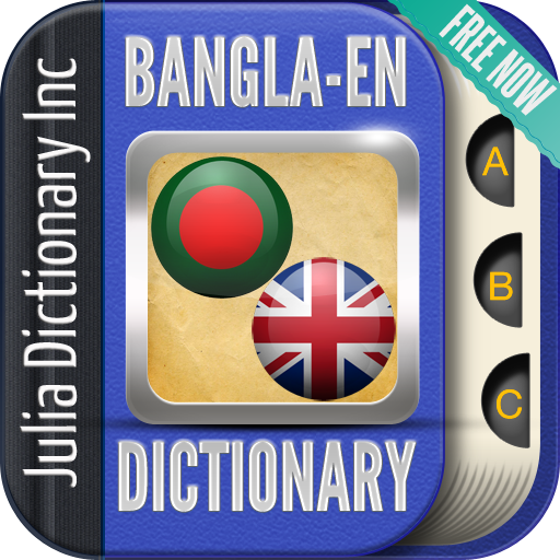 Bangla English Dictionary (Julia Dictionary Inc compare prices)