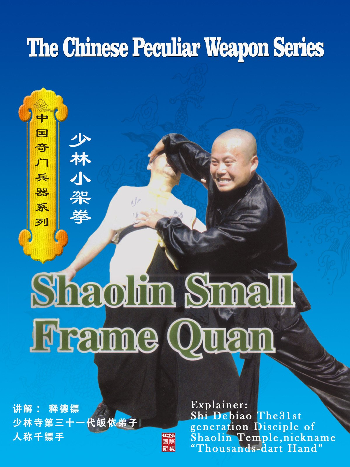 The Chinese Peculiar Weapon Series-Shaolin Small Frame Quan