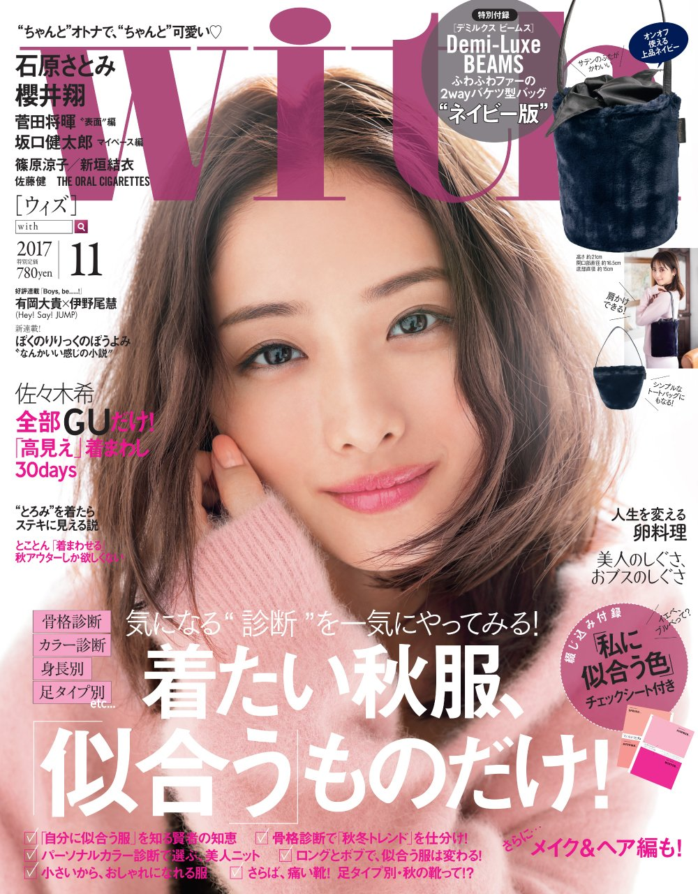 with(ウィズ) 2017年 11 月号 [雑誌]