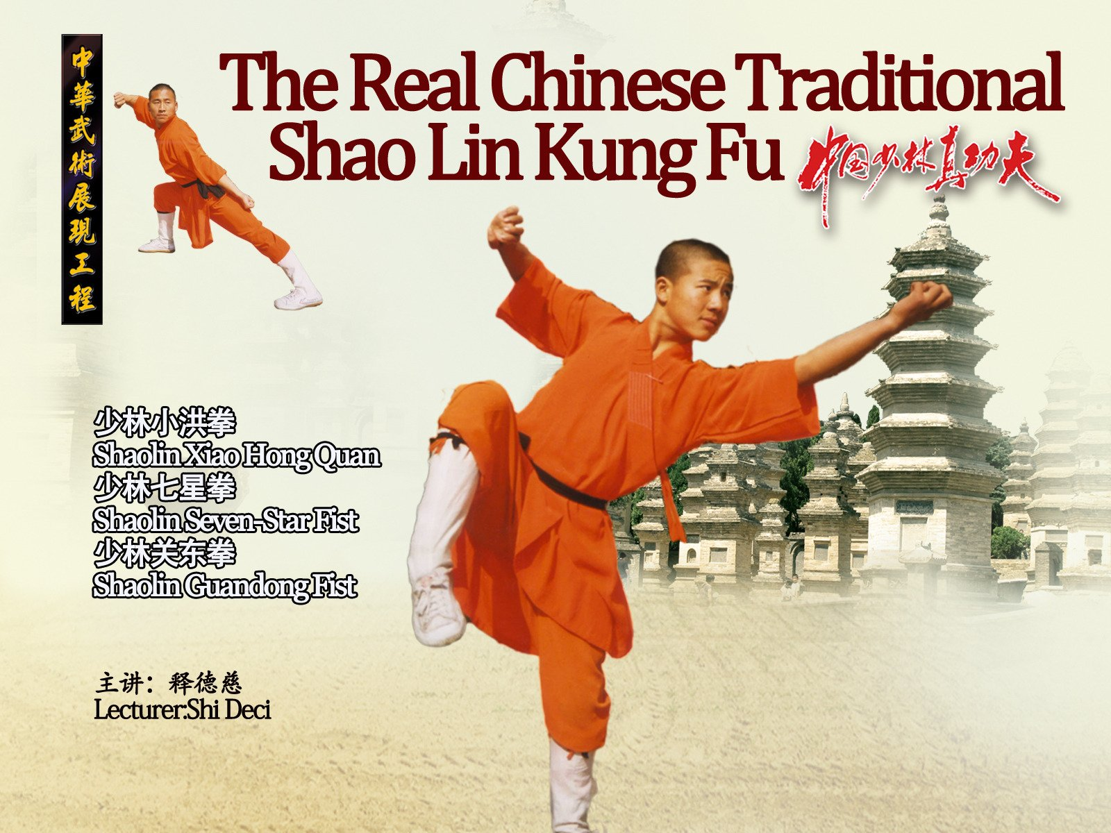 The Real Chinese Traditional Shao Lin Kung Fu - Season 1