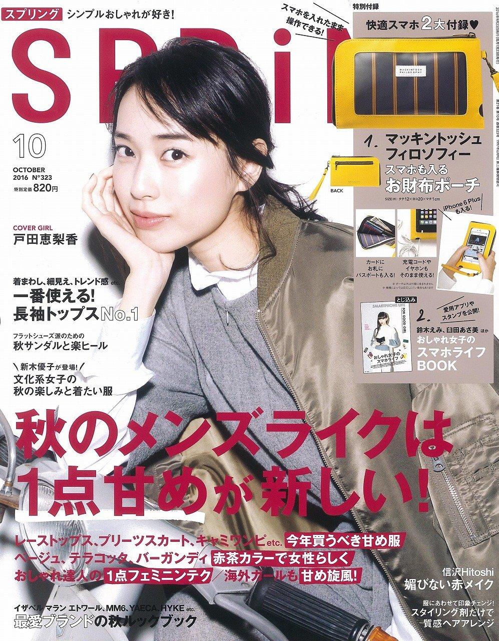 SPRiNG(スプリング) 2016年 10 月号 [雑誌]
