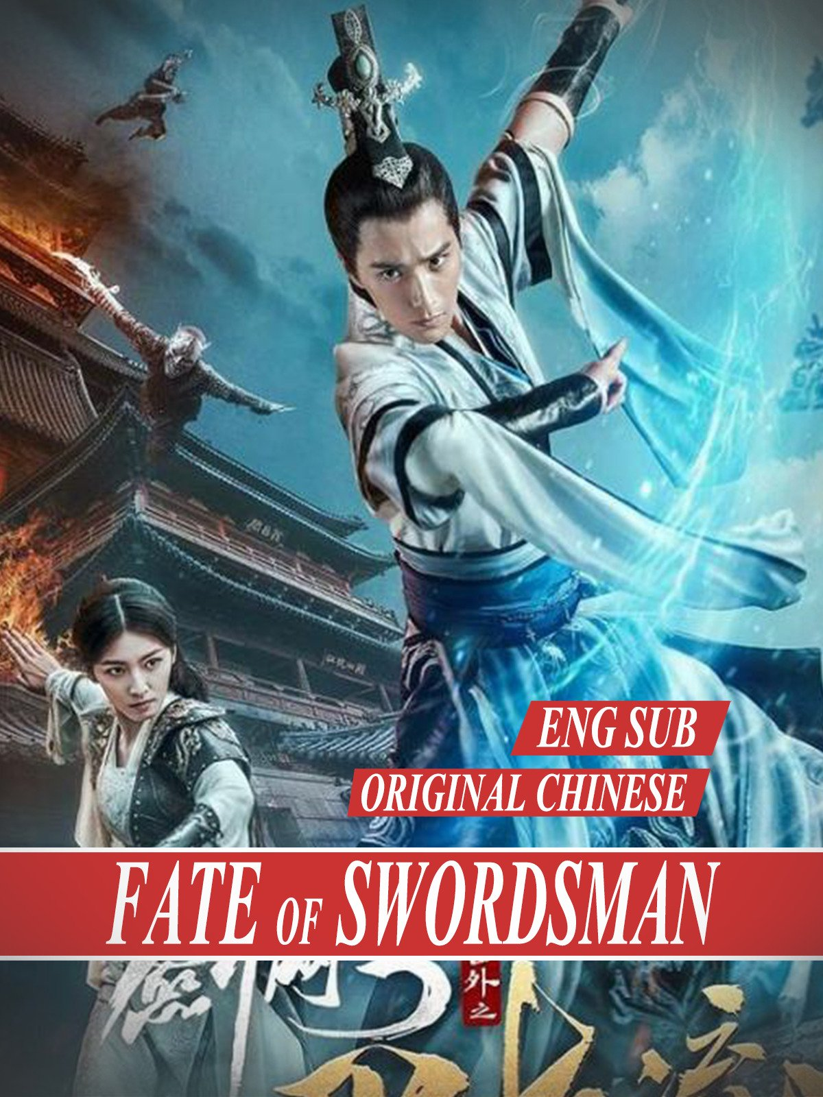 Fаte Of Swоrdsman [Eng Sub] original Chinese