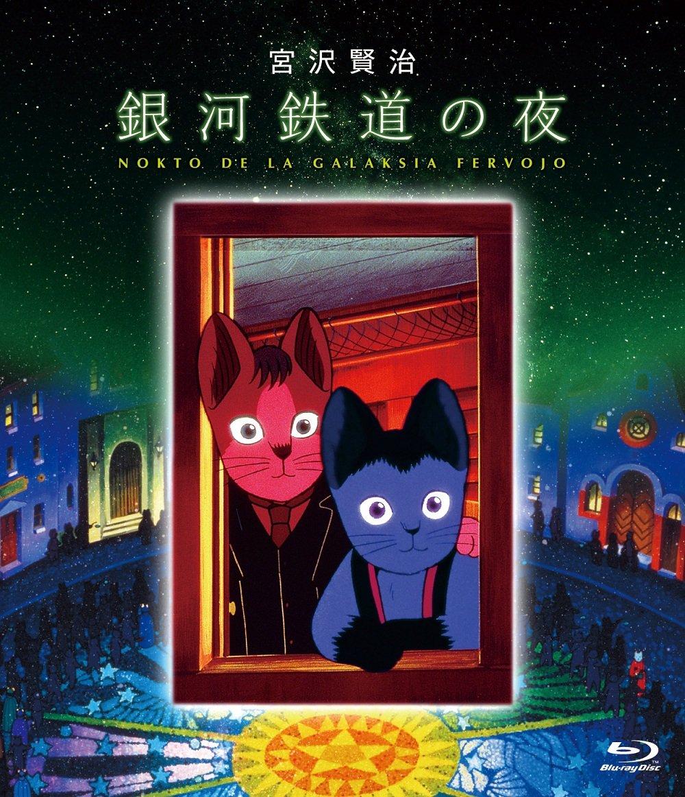 『銀河鉄道の夜』劇場用アニメで描かれた不思議世界の考察