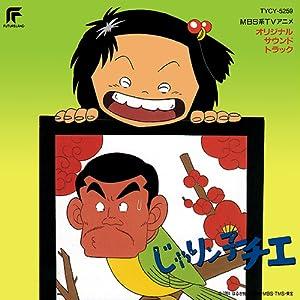 「じゃりん子チエ」オリジナル・サウンドトラック
