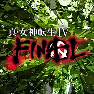 真・女神転生IV FINAL