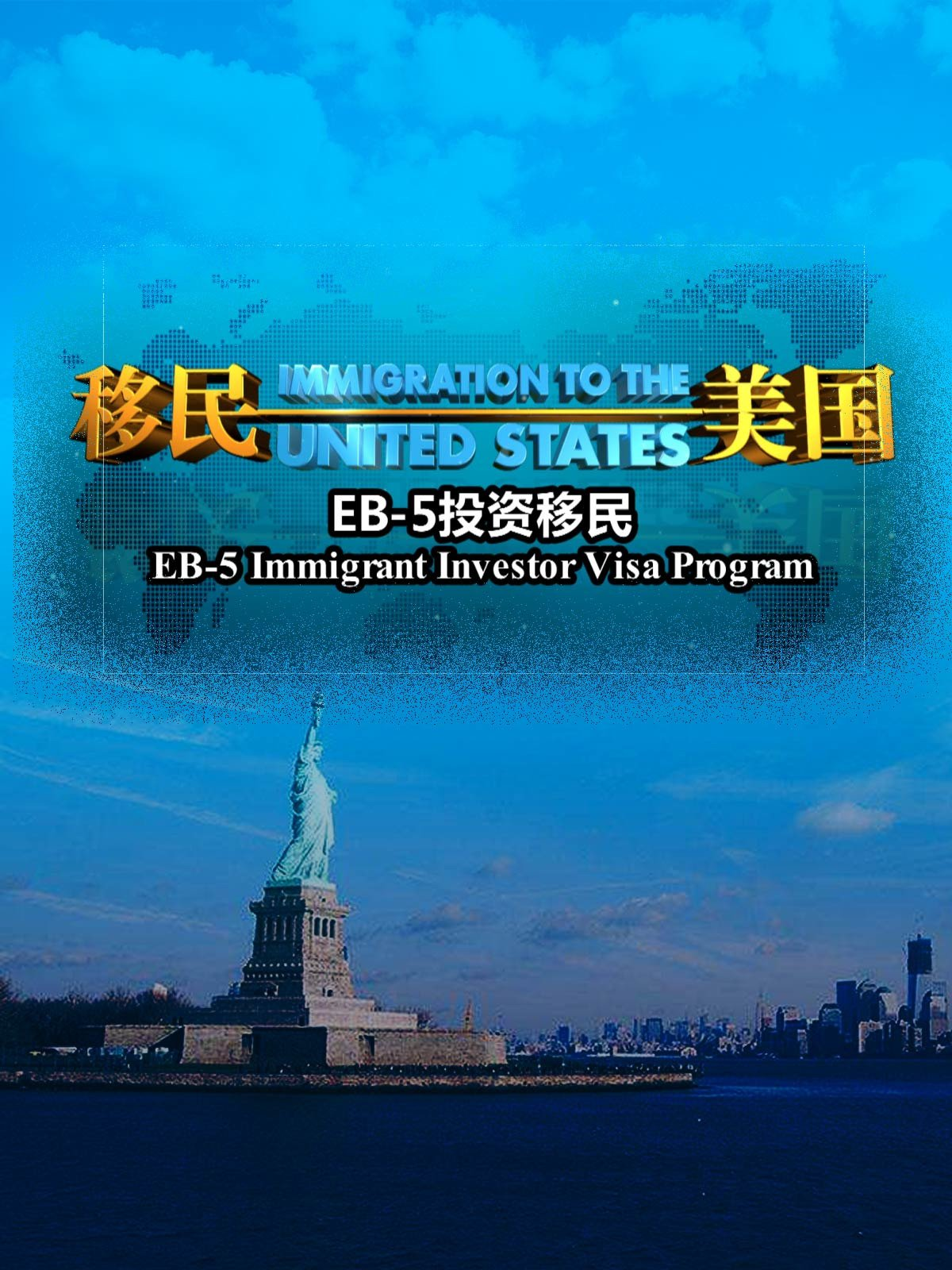 Immigration to the United States-EB-5 Immigrant Investor Visa Program