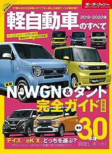 2019 - 2020 年 軽自動車 のすべて (モーターファン別冊 統括シリーズ Vol. 119) ムック – 2019/9/9