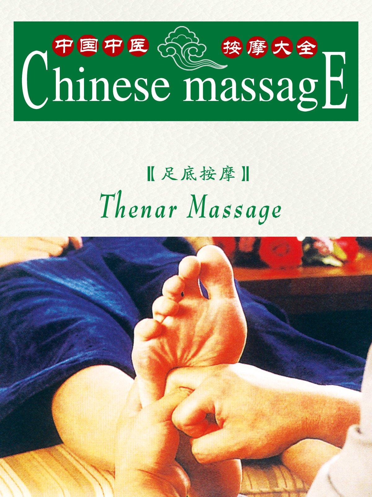 Chinese Massage-Thenar Massage