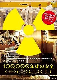 『100,000年後の安全』