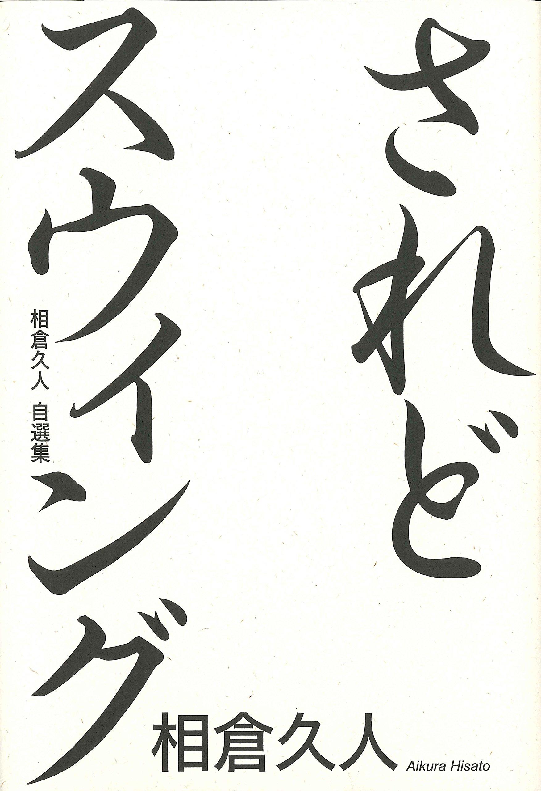 『されどスウィング -相倉久人自選集』