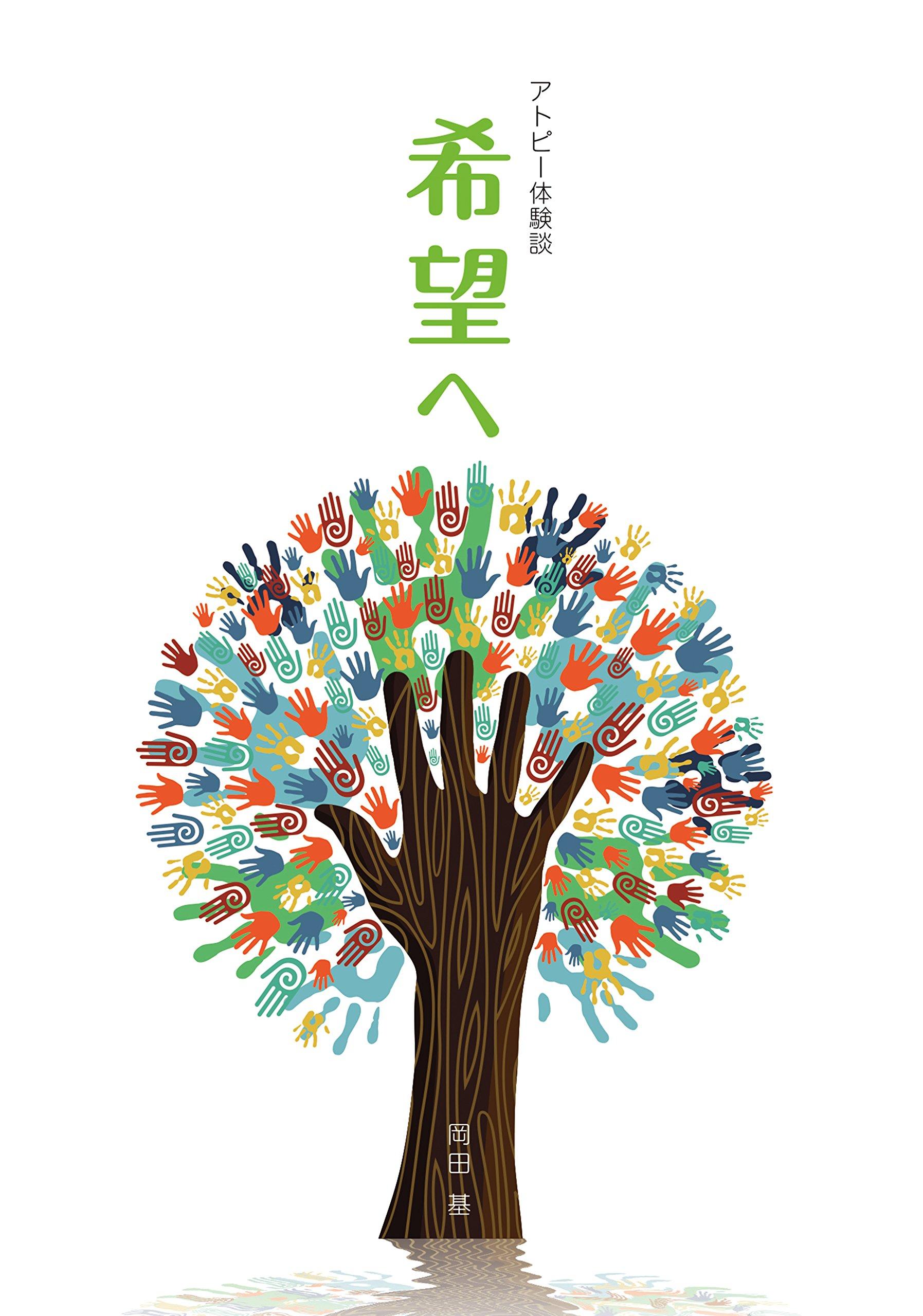 岡田基『アトピー体験談 希望へ』