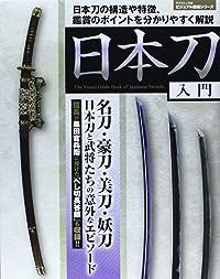 日本刀入門―ビジュアル図鑑シリーズ