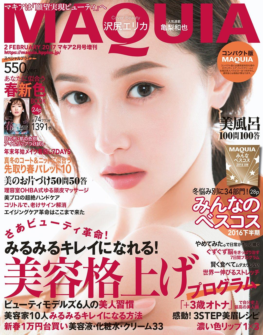 MAQUIA(MAQUIA(マキア)コンパクト版2017年2月号 (MAQUIA(マキア)増刊)