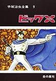 手塚治虫全集 第9巻 ビッグX (手塚治虫全集 第 9巻) 大型本